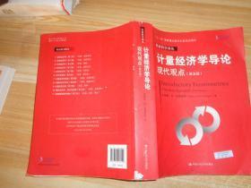 """计量经济学导论:现代观点(第五版)/经济科学译丛;""""十一五""""国家重点图书出版规划项目...."""