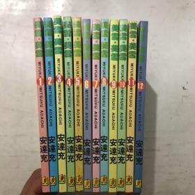 美雪美雪全1-12册