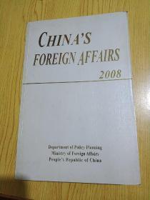 中国外交2008(英文版)
