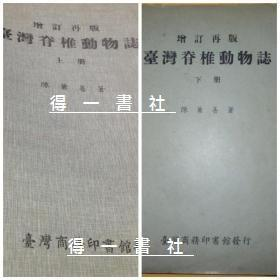 台湾脊椎动物志 上下册