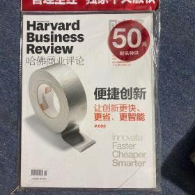 哈佛商业评论2014年12月