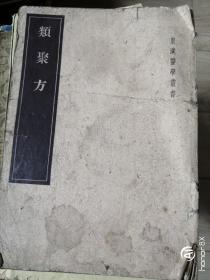 皇汉医学丛书 类聚方