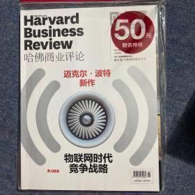 哈佛商业评论2014年11月
