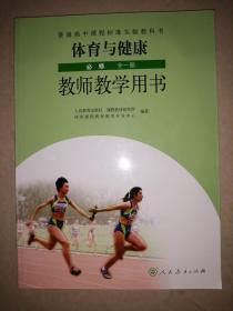 普通高中课程标准实验教科书教师教学用书: 体育与健康 必修全一册(附光盘)