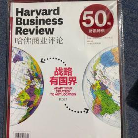 哈佛商业评论2014年9月