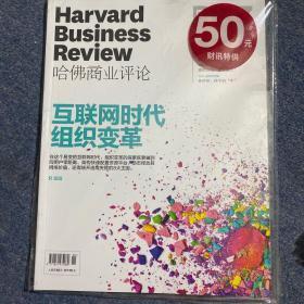 哈佛商业评论2014年8月