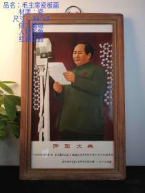 文革时期,伟大领袖毛主席在天安门城楼开国大典讲话,吴康敬绘,手绘老瓷板画,人物形象逼真,品相一流,收藏佳品。