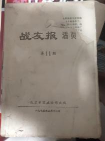 战友报活页(11期)