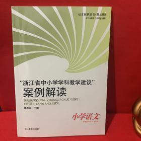"""""""浙江省中小学学科教学建议""""案例解读. 小学语文"""