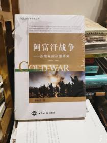 阿富汗战争:苏联高层决策研究(1979——1989)