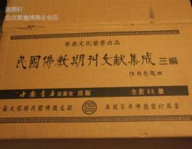 正版民国佛教期刊文献集成·三编16开35卷3箱50公斤中国书店出版社