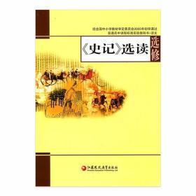 新版  正版苏教版高中语文课本《史记》选读选修  教科书