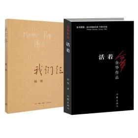 我们仨(二版)/杨绛作品 活着余华经典 全2册套装 珍藏软精美包装正版 现当代文学文学小说正版图
