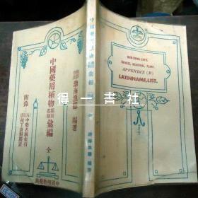 中国药用植物类别名称汇编 签赠本