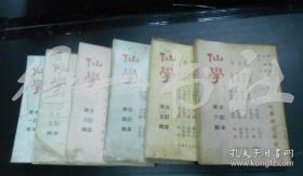 仙学合订本(1-6册)