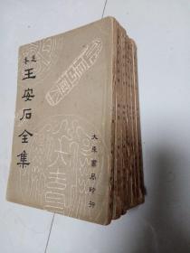 王安石全集。民国二十四年出版,缺第三本。第八本后面有2页有个小孔,总体品相不错。