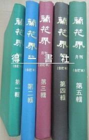 兰花界合订本 第1-5辑 5册合售