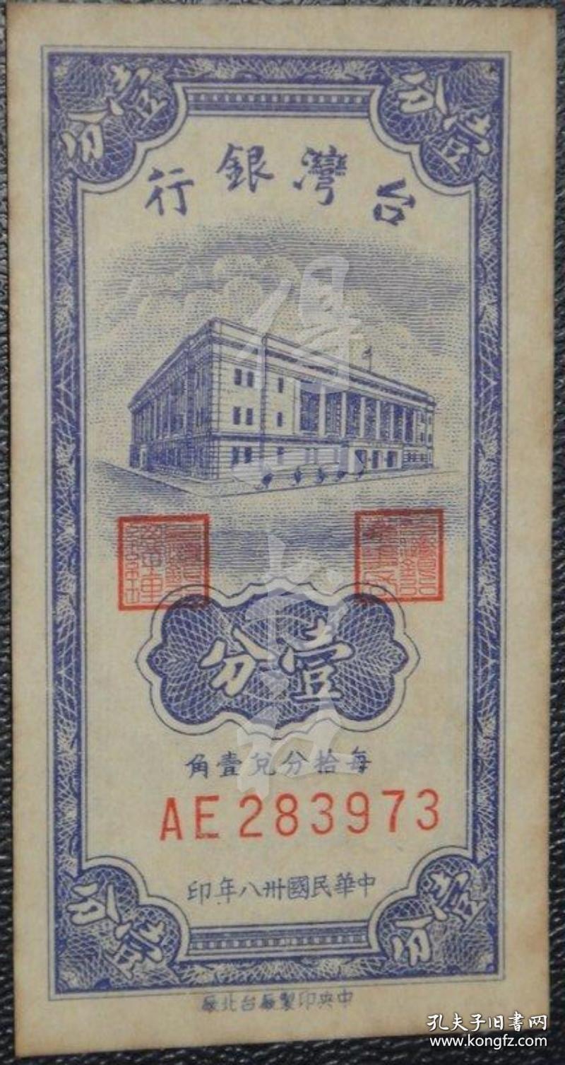台币壹分 民国38年
