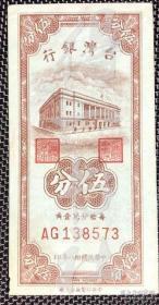 台币五分 民国38年