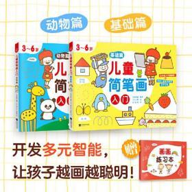 儿童简笔画入门(全2册)(培养孩子从画画开始,儿童绘画启蒙,开发多元智能)
