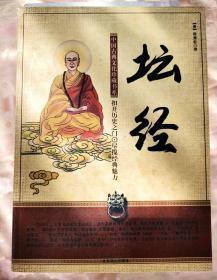 坛经(2版3印)