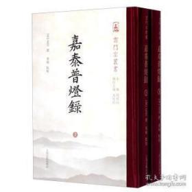 【上古3】云门宗丛书:嘉泰普灯录(精装 全二册)