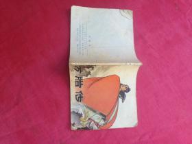 连环画:方腊传(48开,1976年第一版一次印刷)