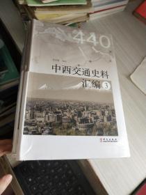 中西交通史料汇编3