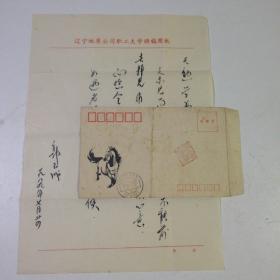 辽宁地质公司职工大学 郭玉成 书信一通