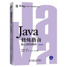 Java修炼指南:核心框架精讲