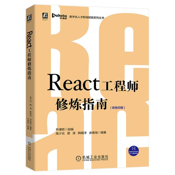 React工程师修炼指南