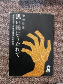 日文原版漫画  黒い雨にうたれて