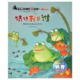 正版新书小牛顿的第一套科普绘本 猜猜我是谁青蛙的变化过程以及生活习性 我的第一套科普启蒙绘本书 科学知识献给孩子的