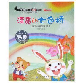 正版新书小牛顿的第一套科普绘本 漂亮的七色桥彩虹形成的原因和颜色分布 我的第一套科普启蒙绘本书 科学知识献给孩子