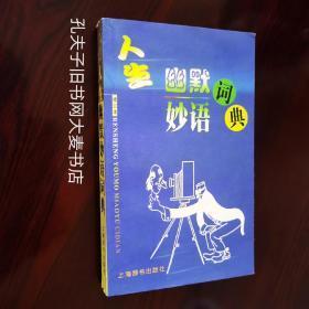 人生幽默妙语词典(修订本)