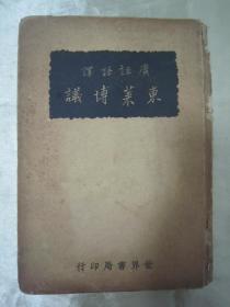 """民国老版精装本""""国学经典""""《广语注译 东莱博议》,32开硬精装一厚册全。""""世界书局""""民国二十七年(1938)四月,新一版繁体竖排刊行。此为国学经典,版本罕见,品如图。"""