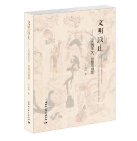 文明以止 上古的天文 思想与制度 冯时 著 中国社会科学出版社