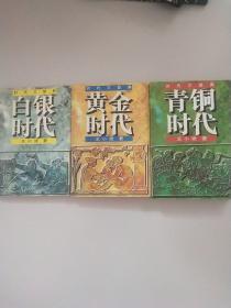 时代三部曲:青铜时代, 白银时代 ,黄金时代(三本合售)