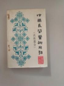 中国民间艺术绝招(内科部分)