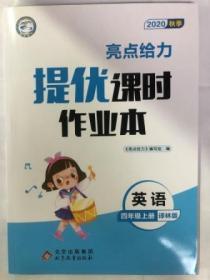 2020秋季 亮点给力  提优课时作业本 英语 四年级 上册 译林版