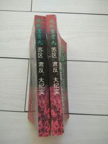 """魂飘重霄九  苏区""""肃反""""大纪实 上下两册"""