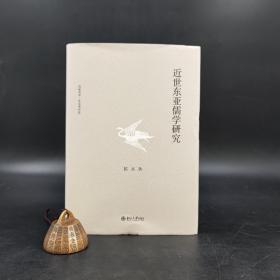陈来签名《近世东亚儒学研究》(陈来著作集·精装·一版一印)