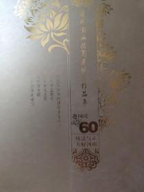 风清气正 大好河山 -迎国庆60周年廉政书画摄影展优秀作品集