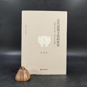 陈来签名《古代思想文化的世界:春秋时代的宗教、伦理与社会思想》(陈来著作集·精装)