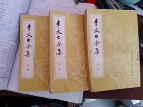 李太白全集(上中下)全三册 馆藏书