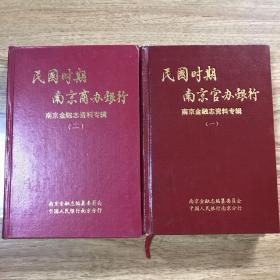民国时期南京商办银行 南京金融志资料专辑(一)(二)