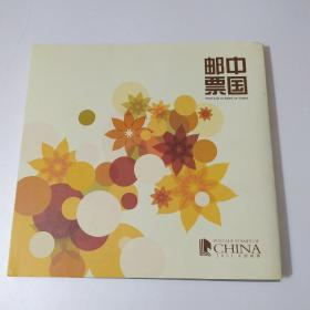中国邮票2011年全