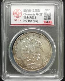 1897年墨西哥鹰洋,兵饷戳印银元