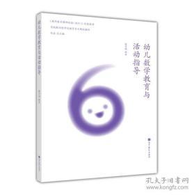 二手幼儿数学教育与活动指导 潘月娟 高等教育出版社9787040369