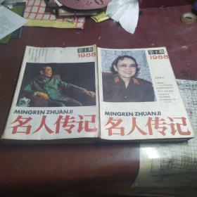 名人传记(1988年1——12齐,其中11 12是合刊)